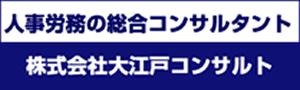 大江戸コンサルタント