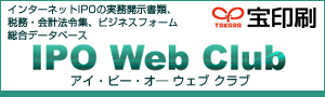 宝印刷IPO Web Club
